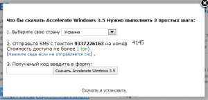 Accelerate Windows 3.5 развод или, правда.