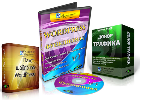 "Новая версия видеокурса ""Блог на WordPress 4v"". 20–ый выпуск."