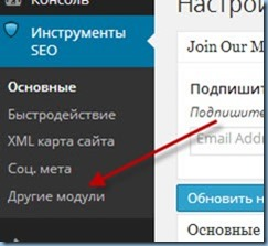 All in One SEO 10