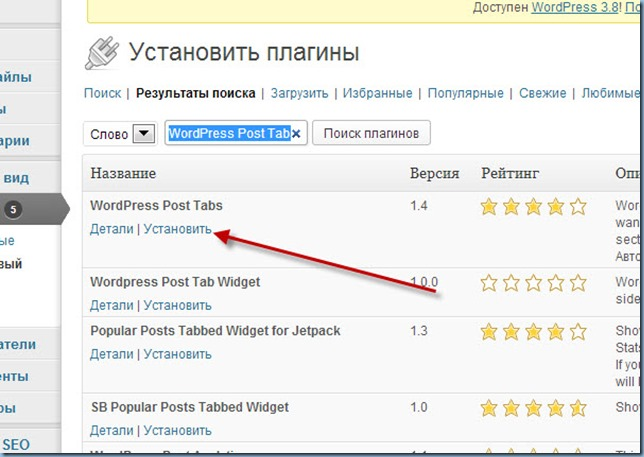 WordPress Post Tabs