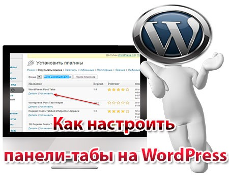 Плагин WordPress Post Tabs