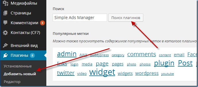 плагин Simple Ads Manager для заработка на WordPress