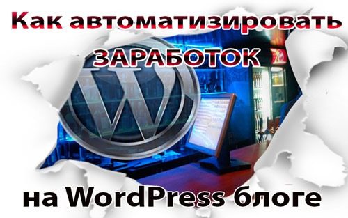 заработок на WordPress