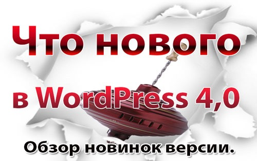 Что нового в WordPress 4.0