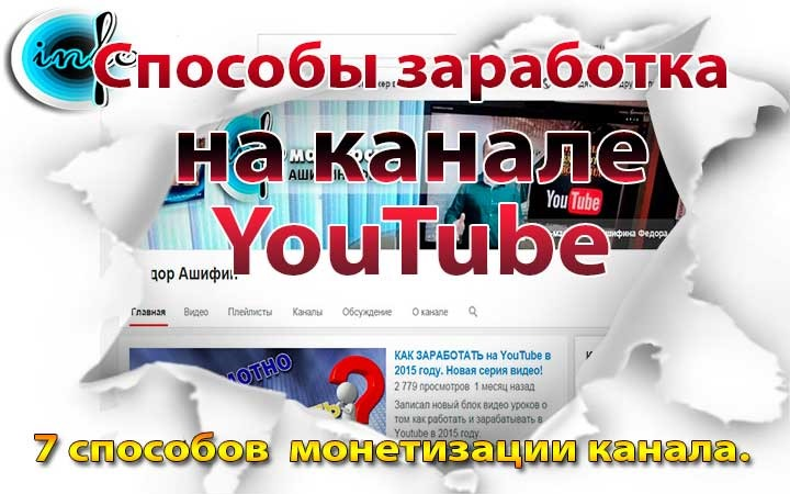 zarabotol-na-Youtube-3
