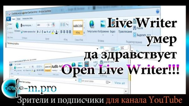 Live Writer умер да здравствует Open Live Writer 15