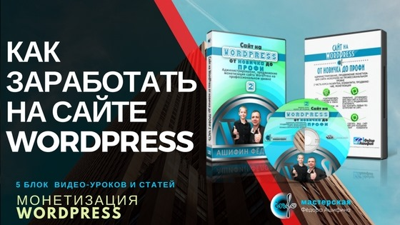 Монетизация WordPress 5 блок, копия