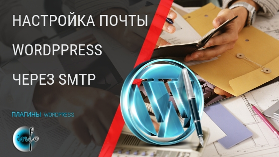 Настройка почты на WordPress 13