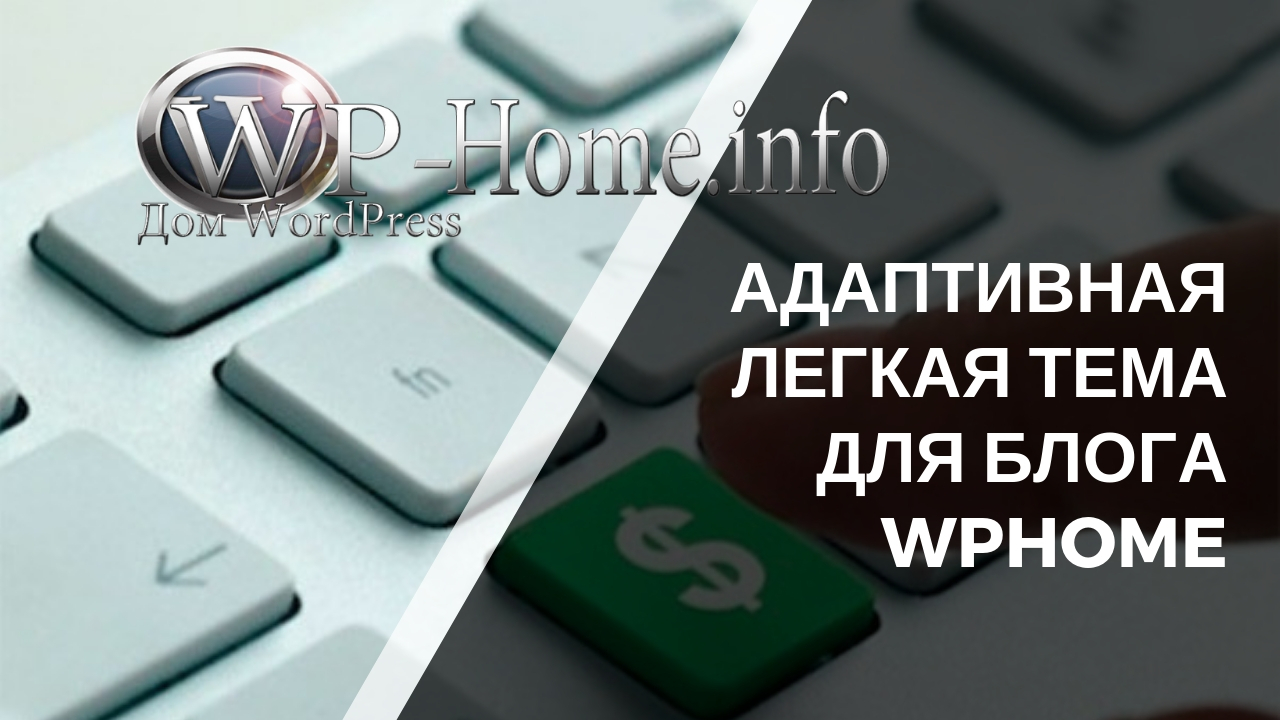 Адаптивная тема для блога WordPress - WPhome v 1,02 6